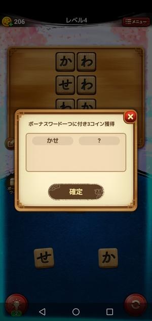 単語パズル3