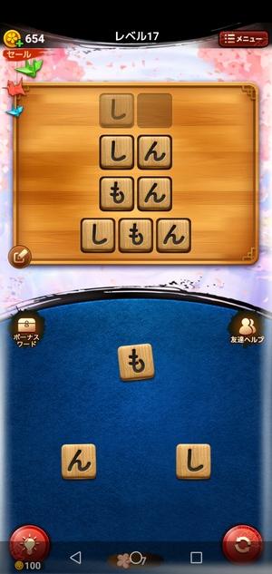 単語パズル4