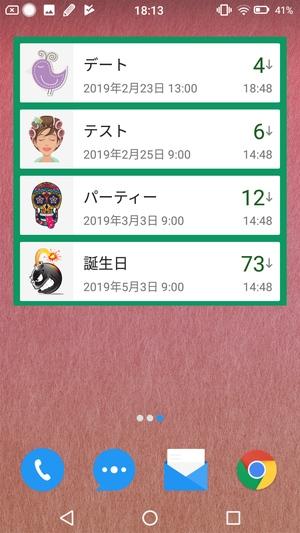 カウントダウンアプリ2
