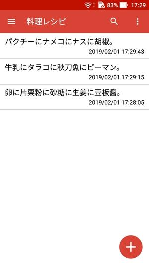 シンプルメモ帳アプリ1