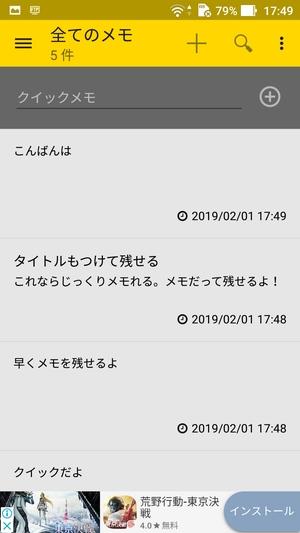 シンプルメモ帳アプリ3