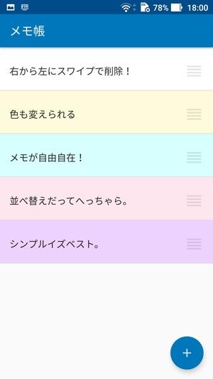 シンプルメモ帳アプリ4