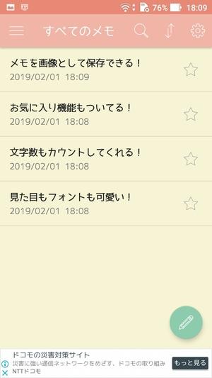 シンプルメモ帳アプリ5