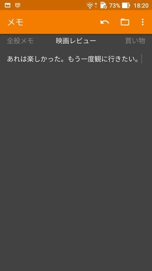 シンプルメモ帳アプリ6