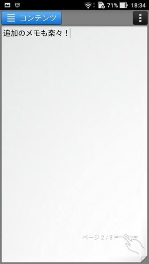 シンプルメモ帳アプリ7