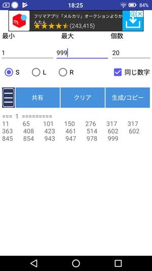 乱数アプリ1