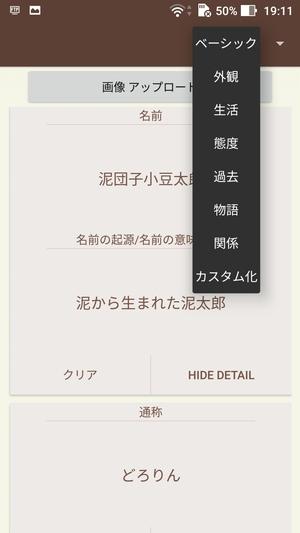 キャラ設定アプリ2