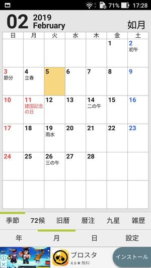 ただのカレンダー3