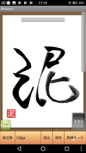 筆文字アプリ1