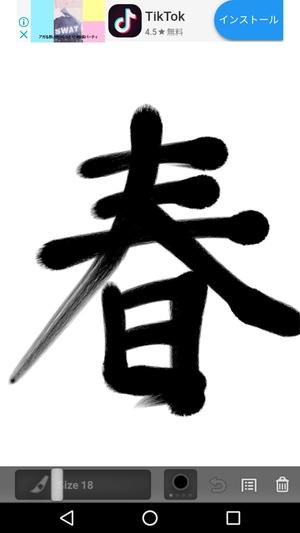 筆文字アプリ3