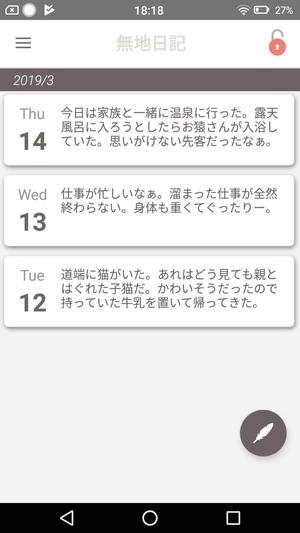 日記帳アプリ1