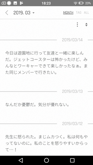 日記帳アプリ2