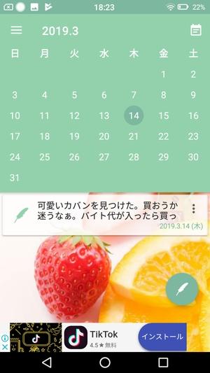 日記帳アプリ3