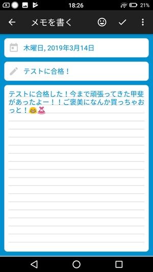 日記帳アプリ4