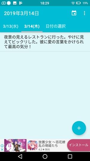 日記帳アプリ5