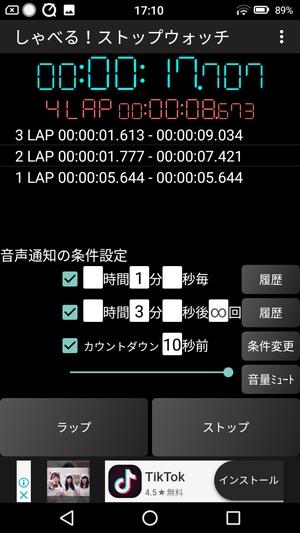 ストップウォッチアプリ6
