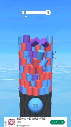 タワーカラー2