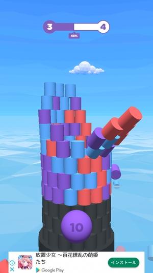 タワーカラー3