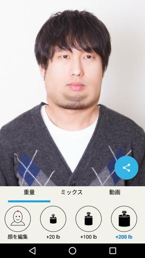 太るアプリ2