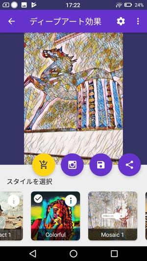 イラスト化アプリ2