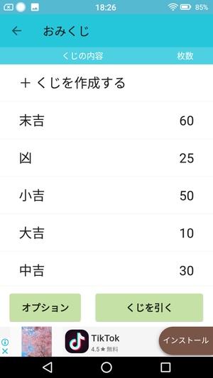 くじ引きアプリ2