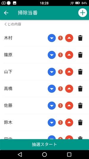くじ引きアプリ3