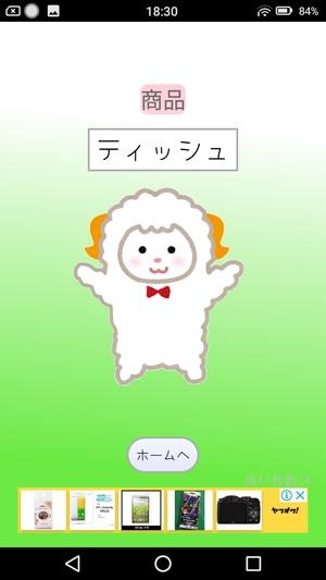 くじ引きアプリ4