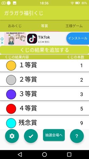 くじ引きアプリ5