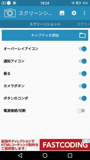 スクリーンショットアプリ1