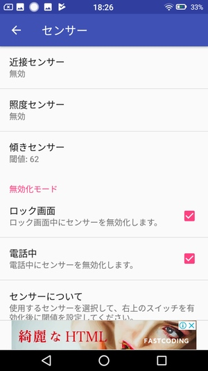 スクリーンショットアプリ2