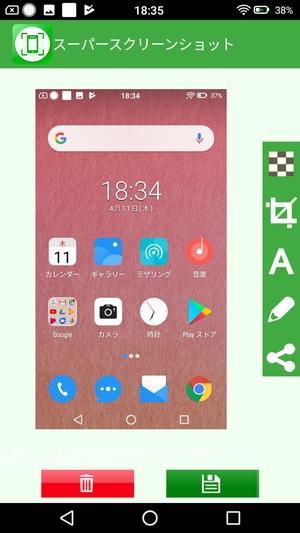 スクリーンショットアプリ5