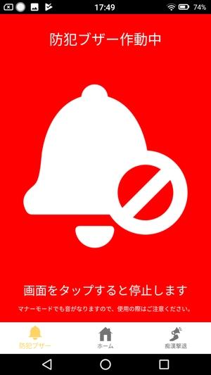 防犯ブザーアプリ3