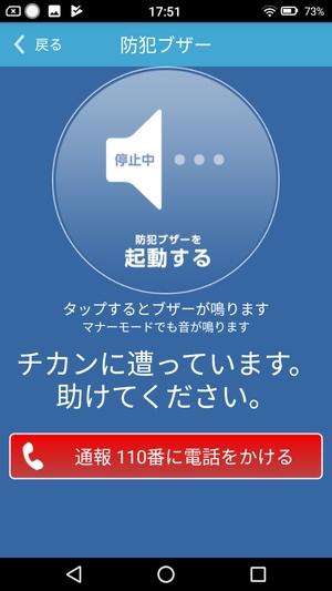 防犯ブザーアプリ4