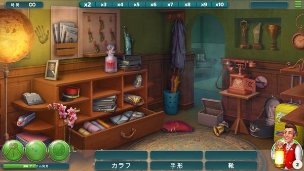 Hidden Hotel2