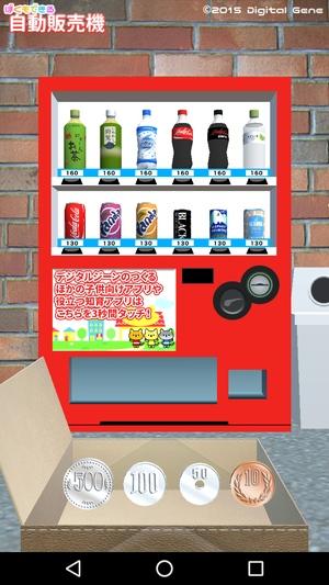 自動販売機アプリ3