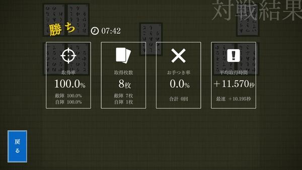 競技かるた ONLINE10