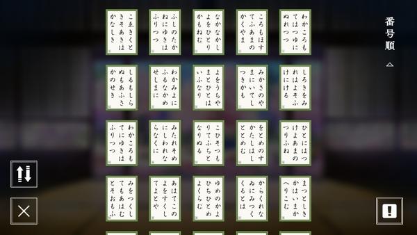 競技かるた ONLINE11