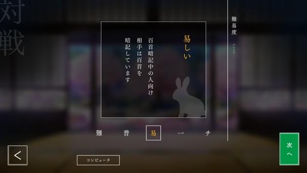 競技かるた ONLINE2