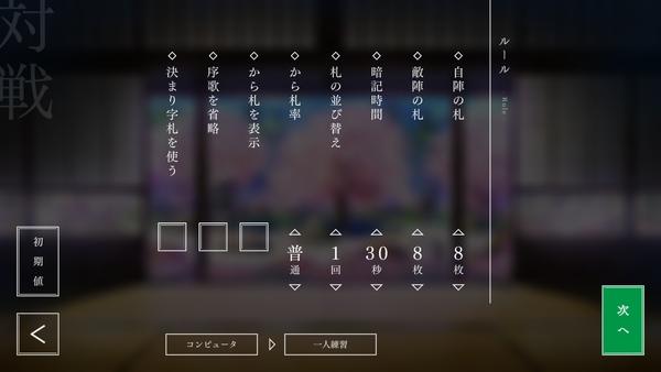 競技かるた ONLINE3