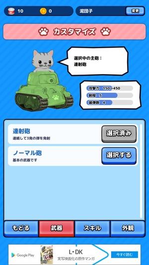 ねこ戦車9