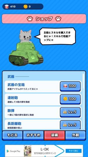 ねこ戦車8