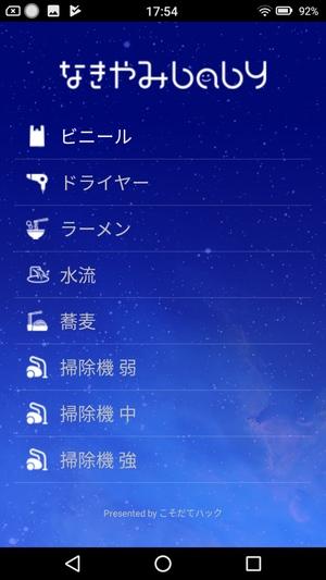 泣き止むアプリ4