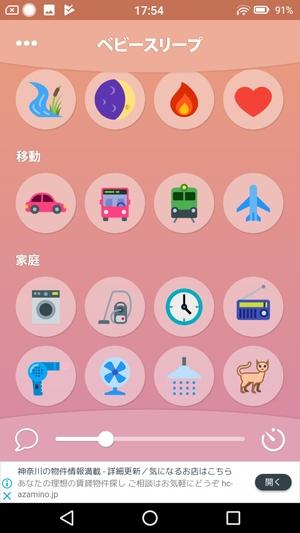 泣き止むアプリ5