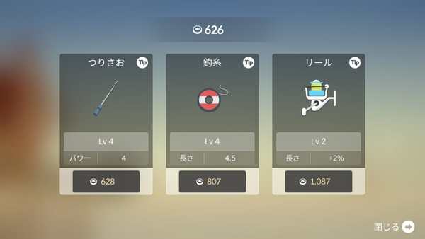 フィッシング・ライフ7