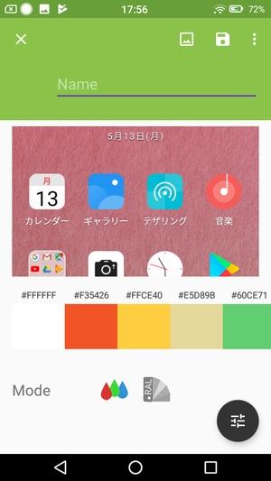 色抽出アプリ1