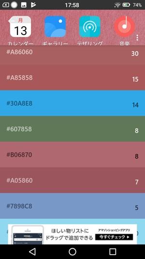 色抽出アプリ2