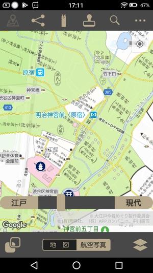 古地図アプリ1