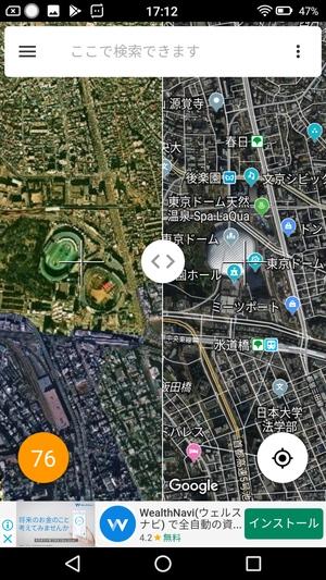 古地図アプリ2