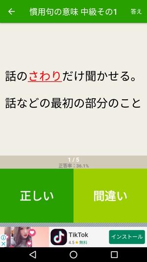 慣用句アプリ2