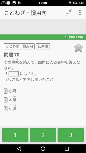 慣用句アプリ4